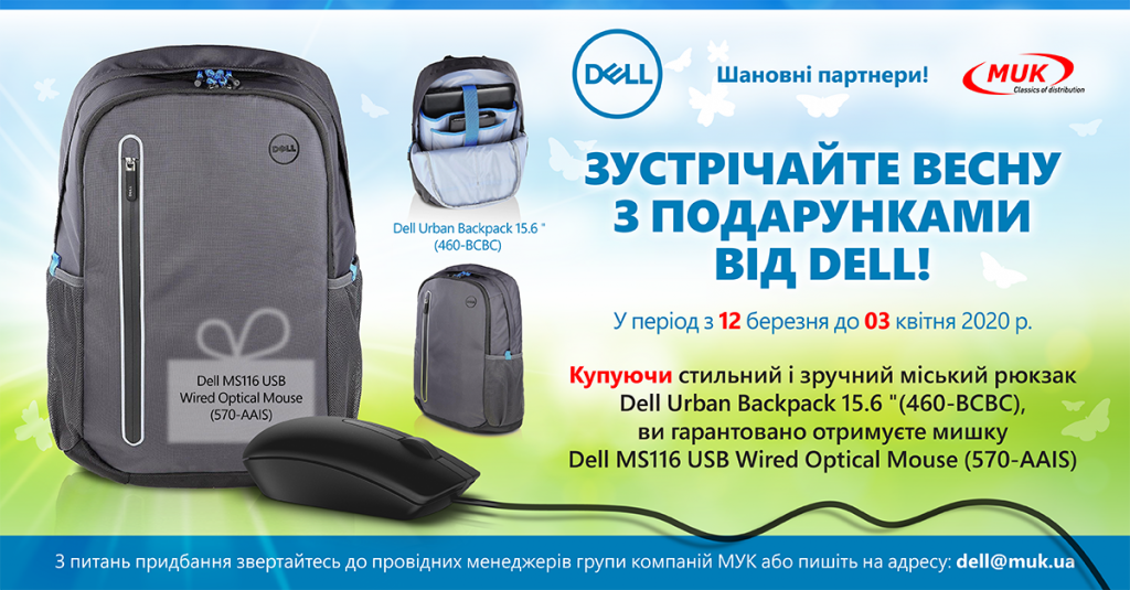 FB_1200 x 628_Backpack_Mouse - Dell_Spring Gifts.png